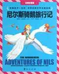 尼尔斯骑鹅旅行记